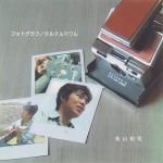 matsuyama_photo_200504