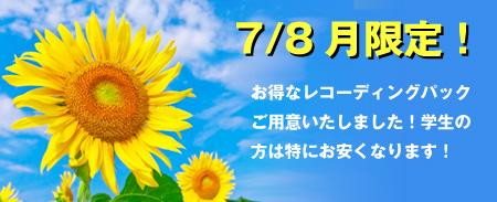 summer_rec_pop