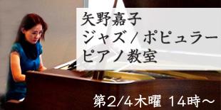 矢野嘉子ジャズ/ポピュラーピアノ教室