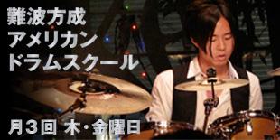 drum_bn_310x155
