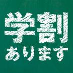 gakuwari145x145