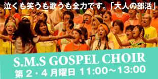 gospel_310x155