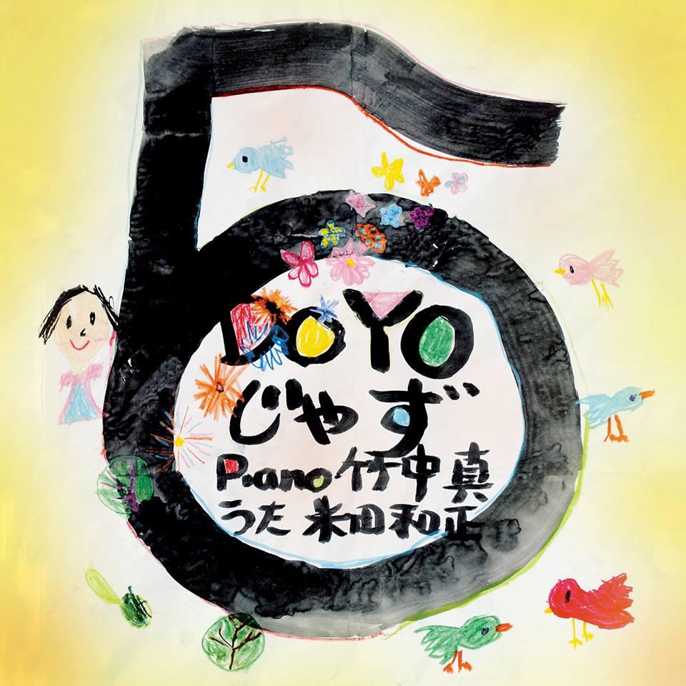 doyojazz_cd