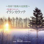 李広宏/イランカラプテ