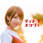 (株)サイトウキカク/サイトウキカク3
