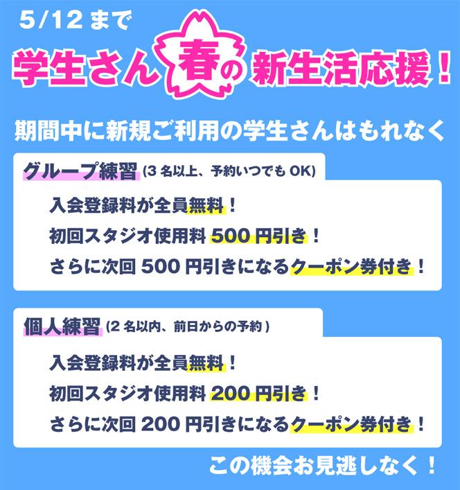 学生さん春の新生活応援!お得なキャンペーン開催!~5/12まで